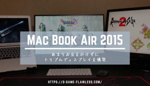 【2018年12月最新】今さらMacBookAir2015でトリプルディスプレイ環境を構築!お金がかからないやり方を紹介!