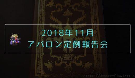 【2018年度11月】アバロン定例報告会【ブログ運営報告】