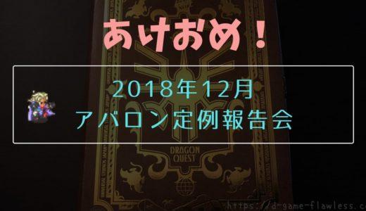 【2018年度12月】アバロン定例報告会【ブログ収益報告】