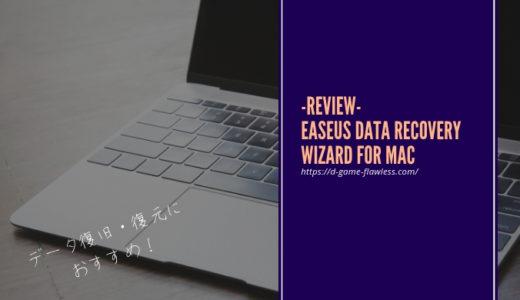 【レビュー】EaseUS Data Recovery Wizardはデータをゴミ箱に捨てた時などにおすすめのデータ復旧・復元ソフトでした!【PR】