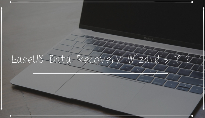 EaseUS Data Recovery Wizard for Mac レビュー