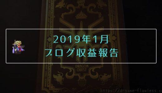 【2019年度1月】アバロン定例報告会【ブログ収益報告】