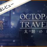 OCTOPATH TRAVELER 大陸の覇者 先行体験版 レビュー 感想 評価