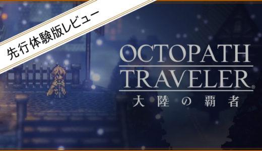 「OCTOPATH TRAVELER 大陸の覇者」先行体験版のプレイした感想・所感をまとめてみた!リリースされたら絶対やるべきただ1つのアプリ!(iOS版)