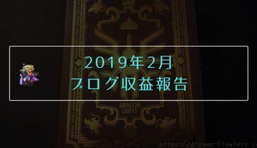 【2019年度2月】アバロン定例報告会【ブログ収益報告】