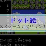 ファミコン スーファミ 世代 ドット絵 おすすめ スマホ ゲーム アプリ ランキング
