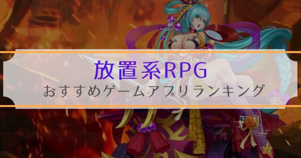放置系 RPG ゲーム アプリ おすすめ ランキング