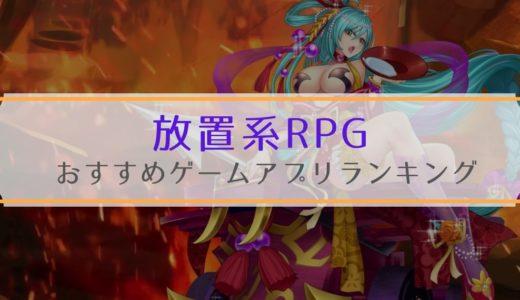 放置系RPGゲームアプリランキング|もうレベル上げに時間をかけたくないあなたに!