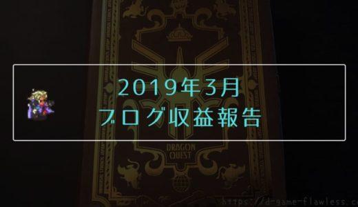 【2019年度3月】アバロン定例報告会【ブログ収益報告】