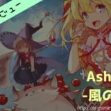 Ash Tale-風の大陸- アッシュテイル アプリ レビュー 牧場物語