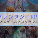 ファンタジーRPG おすすめ スマホ ゲーム アプリ ランキング