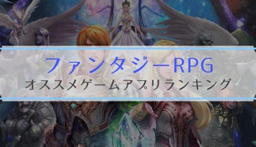 【2019年9月更新】剣と魔法の世界!ファンタジーRPGおすすめスマホゲームアプリランキング(iPhone / Android)