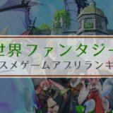 異世界転生 ファンタジー おすすめ スマホ ゲーム アプリ