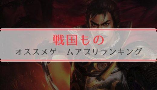 【2019年7月更新】シミュレーション・RTS・恋愛など戦国系勢揃い!戦国ものおすすめスマホゲームアプリランキング(iPhone / Android)