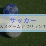 かんたん 対戦 サッカーゲーム アプリ おすすめ ランキング
