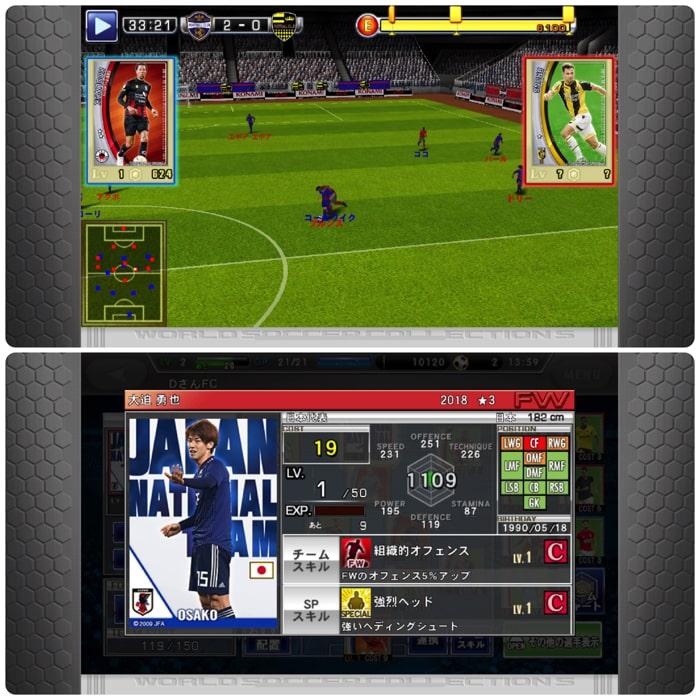 ワールドサッカーコレクションS スクリーンショット