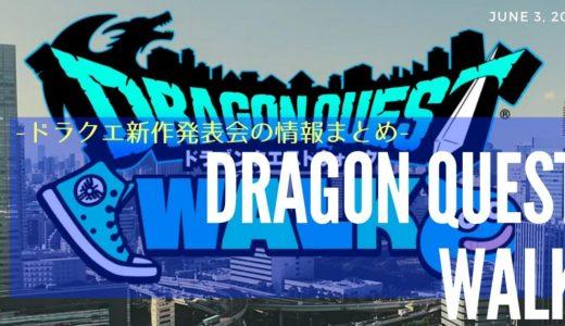 ドラクエの新作「ドラゴンクエストウォーク」が楽しみ!ドラクエ新作発表会の情報をまとめてみたよ!