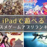 iPad やるべき おすすめ スマホ ゲーム アプリ まとめ
