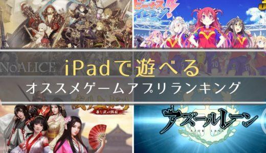 【2019年7月更新】iPadでやるべき無料のおすすめスマホゲームアプリまとめ(iPhone / Android)
