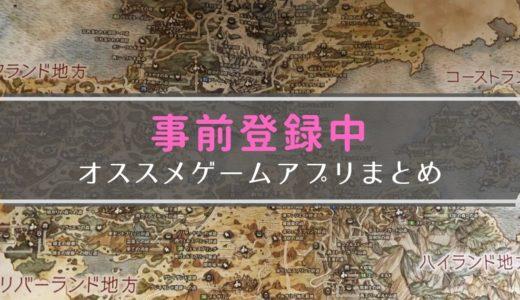 最新ゲームアプリ事前登録まとめ(iPhone / Android)