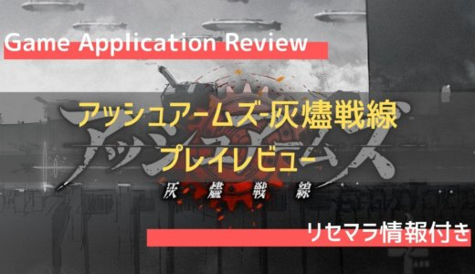 【アッシュアームズ‐灰燼戦線‐】プレイレビュー|リセマラ情報もまとめてみました!