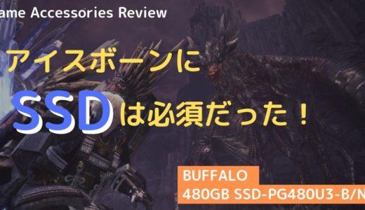 BUFFALOの外付けSSD【480GB SSD-PG480U3-B/NL】レビュー|モンハンアイスボーンの必需品だった!