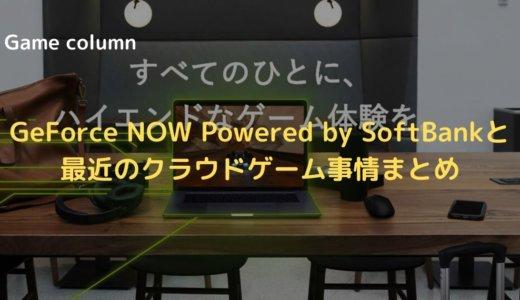 【GeForce NOW Powered by SoftBank】のCBTとクラウドゲーム事情をまとめてみた