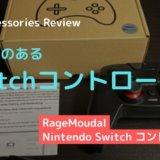 switchコントローラー ragemoudal レビュー アイキャッチ