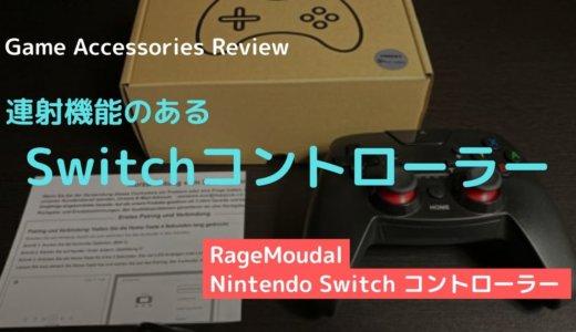 連射機能のあるSwitchコントローラー【RegeMoudal】レビュー|PROコンと比較してみました!
