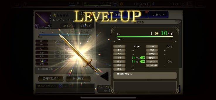 FFBE幻影戦争 武器強化画面
